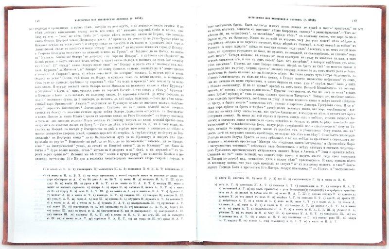 Иллюстрация 1 из 6 для Летописный сборник, именуемый Патриаршей или Никоновской летописью. Том 12   Лабиринт - книги. Источник: Лабиринт