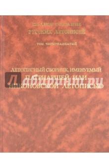 Летописный сборник, именуемый Патриаршей или Никоновской летописью. Том 14