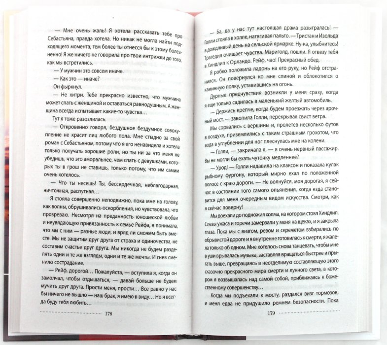 Иллюстрация 1 из 6 для Как найти любовь. Танец судьбы. Книга 2 - Виктория Клейтон   Лабиринт - книги. Источник: Лабиринт