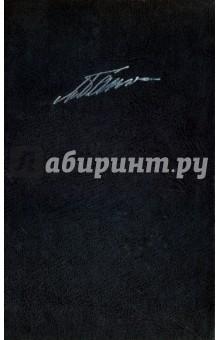 Собрание сочинений в 7-ми томах. Том 4 (1) сефер сдей хемед асефас диним т е талмудические диссертации