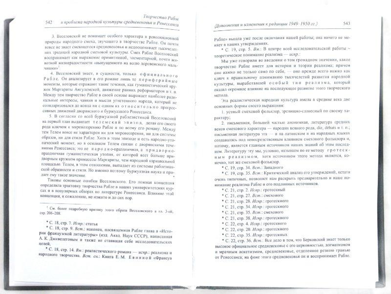 Иллюстрация 1 из 10 для Собрание сочинений в 7-ми томах. Том 4 (1) - Михаил Бахтин | Лабиринт - книги. Источник: Лабиринт