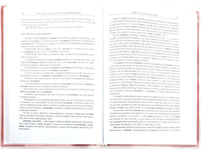 Иллюстрация 1 из 11 для Исследования по семантике и лексикографии. Том 1: Парадигматика - Юрий Апресян | Лабиринт - книги. Источник: Лабиринт