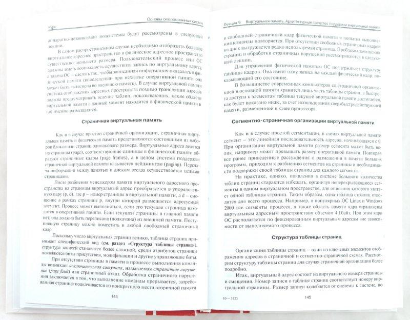 Иллюстрация 1 из 16 для Основы операционных систем [Курс лекций] - Карпов, Коньков | Лабиринт - книги. Источник: Лабиринт