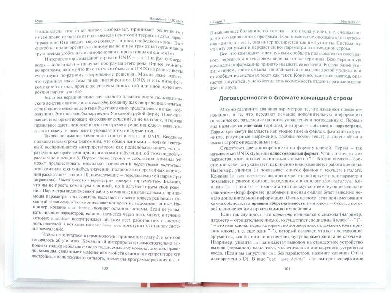 Иллюстрация 1 из 13 для Архитектура и технологии IBM@server zSeries. Учебное пособие - Варфоломеев, Лецкий, Шамров, Яковлев | Лабиринт - книги. Источник: Лабиринт