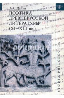 Поэтика древнерусской литературы (XI-XIII вв.) шедевры древнерусской литературы кожа