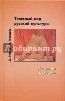Телесный код русской культуры. Материалы к словарю