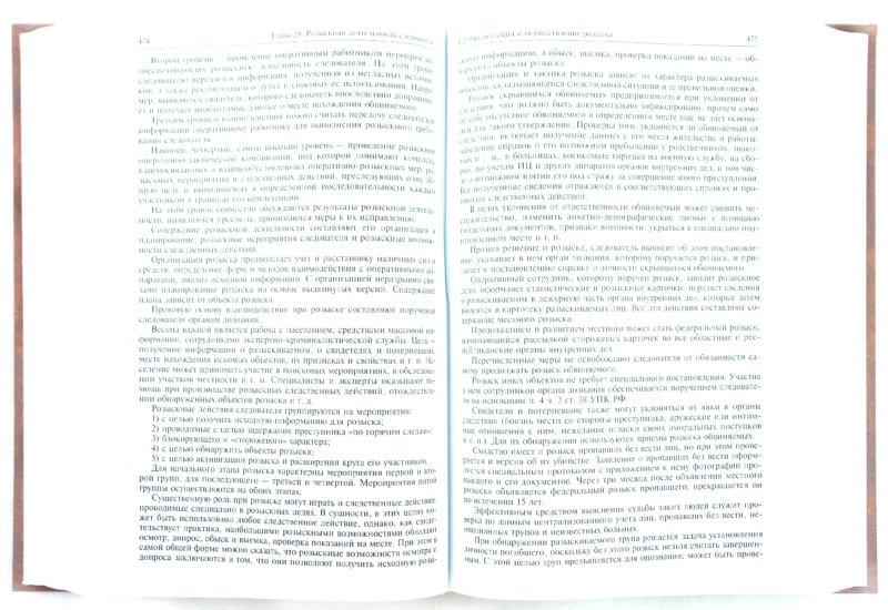 Иллюстрация 1 из 17 для Криминалистика - Аверьянова, Россинская, Белкин, Корухов | Лабиринт - книги. Источник: Лабиринт