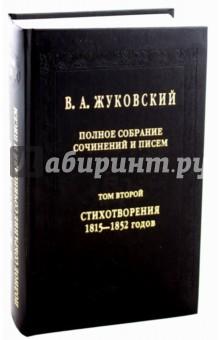 Полное собрание сочинений и писем в 20-ти томах. Том 2: Стихотворения 1815-1852 годов тт