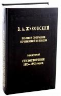 Полное собрание сочинений и писем в 20-ти томах. Том 2: Стихотворения 1815-1852 годов