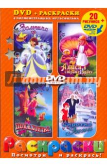 Золушка. Алиса в Стране Чудес. Покахонтас. Волшебное Рождество сиротки Энни (+DVD)