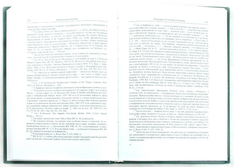 Иллюстрация 1 из 16 для Исследования по этимологии и семантике. Том 3. Индийские и иранские языки. Книга 1 - Владимир Топоров | Лабиринт - книги. Источник: Лабиринт