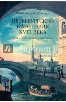 Петербургский панегирик XVIII века: Миф - идеология - риторика
