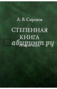 Степенная книга. История текста