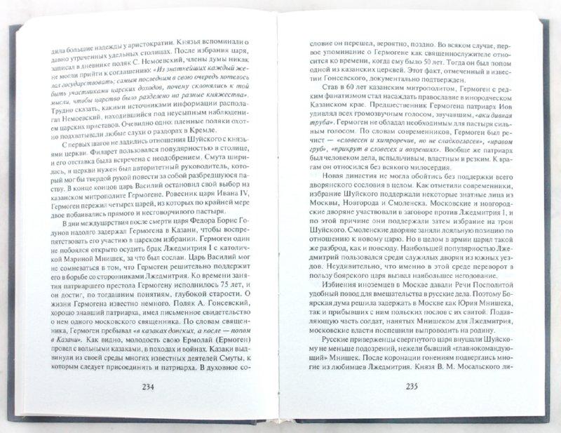 Иллюстрация 1 из 9 для Смутное время. Крушение царства - Руслан Скрынников | Лабиринт - книги. Источник: Лабиринт
