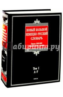 Новый большой немецко-русский словарь. В 3-х томах. Том 1: A-F. Около 500 000 лексических единиц от Лабиринт