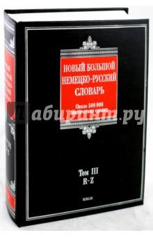 Новый большой немецко-русский словарь. В 3-х томах. Том 3: R-Z. Около 500 000 лексических единиц от Лабиринт