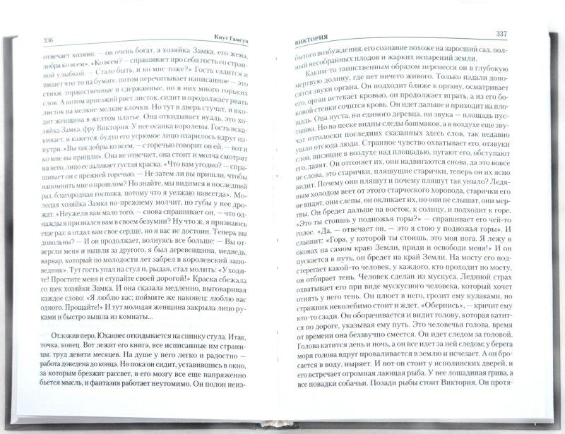 Иллюстрация 1 из 8 для Голод. Пан. Виктория. Плоды земли - Кнут Гамсун   Лабиринт - книги. Источник: Лабиринт