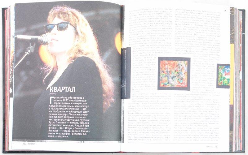 Иллюстрация 1 из 36 для Кто есть кто в российской рок-музыке - Александр Алексеев | Лабиринт - книги. Источник: Лабиринт