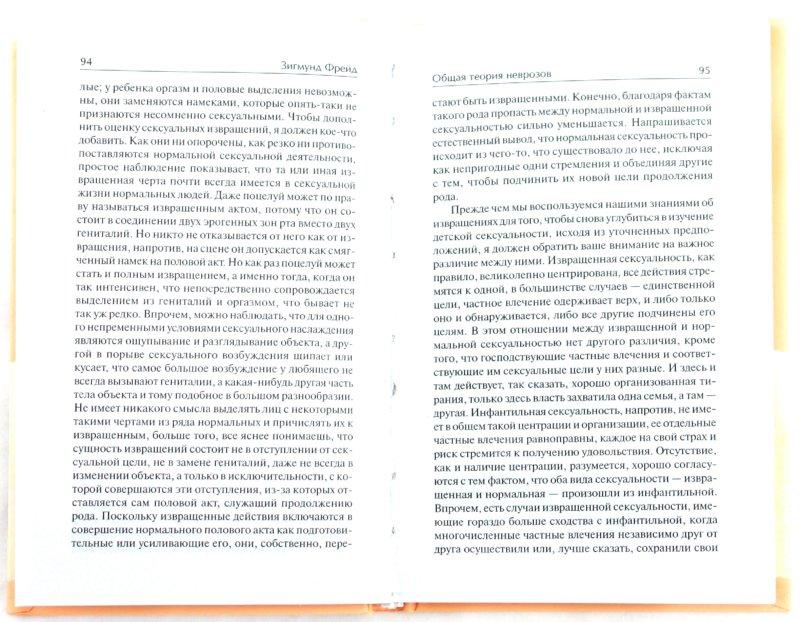 Иллюстрация 1 из 9 для Общая теория неврозов. Введение в психоанализ - Зигмунд Фрейд | Лабиринт - книги. Источник: Лабиринт