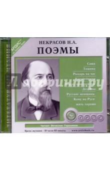 Поэмы (CDmp3) шахмагонов николай фёдорович любовные драмы русских писателей