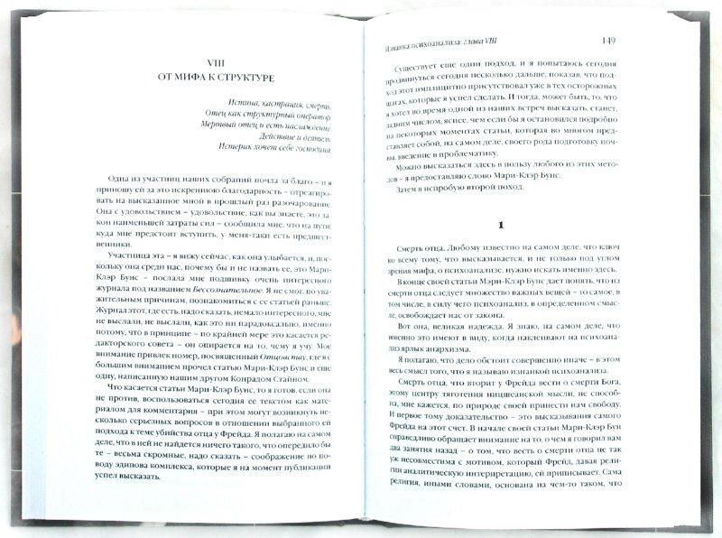 Иллюстрация 1 из 14 для Изнанка психоанализа. Семинар: Книга 17 (1969-1970) - Жак Лакан   Лабиринт - книги. Источник: Лабиринт