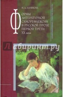 Формы литературной саморефлексии в русской прозе первой трети ХХ века