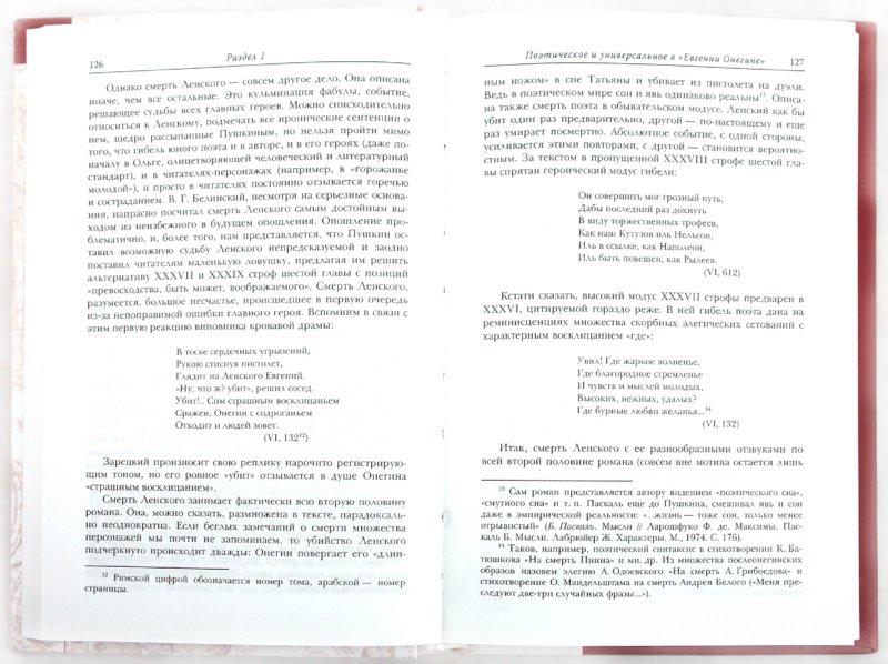 Иллюстрация 1 из 24 для Пушкин. Тютчев: Опыт имманентных рассмотрений - Юрий Чумаков | Лабиринт - книги. Источник: Лабиринт