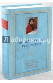 Лингвистическая полифония: Сборник статей в честь юбилея профессора Р.К.Потаповой