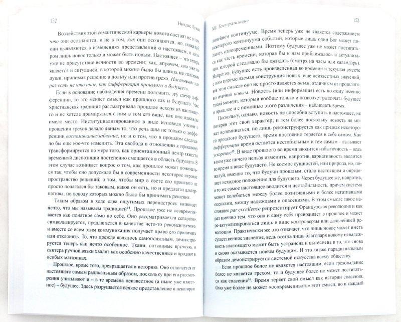 Иллюстрация 1 из 13 для Самоописания - Никлас Луман | Лабиринт - книги. Источник: Лабиринт