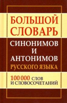 Большой словарь синонимов и антонимов русского языка