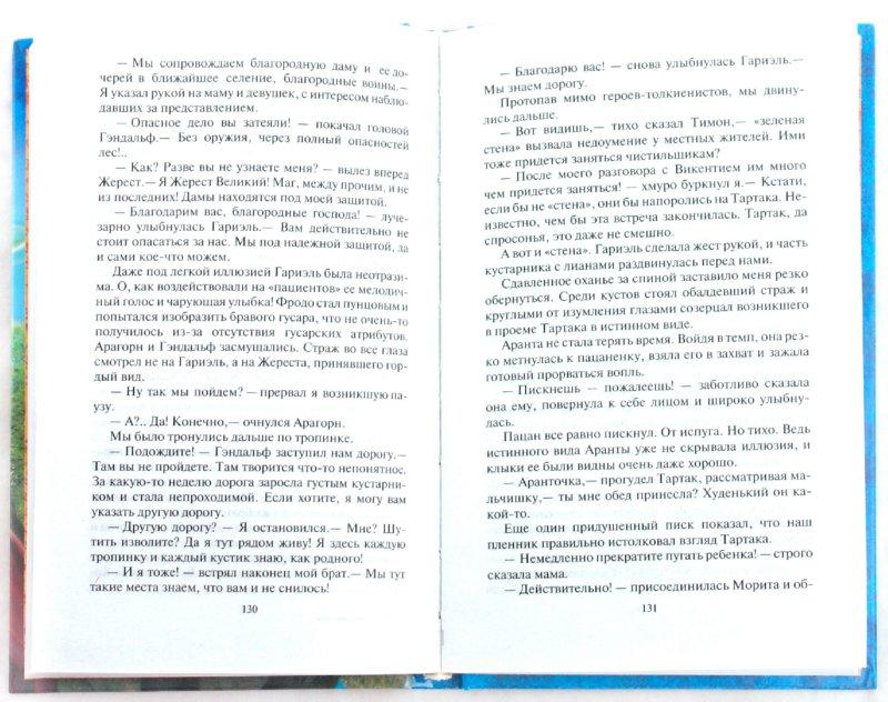 Иллюстрация 1 из 12 для Лукоморье. Каникулы боевого мага - Сергей Бадей   Лабиринт - книги. Источник: Лабиринт