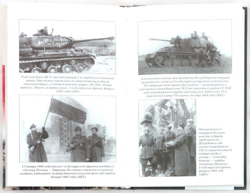 Иллюстрация 1 из 23 для Гибель фронтов - Илья Мощанский | Лабиринт - книги. Источник: Лабиринт