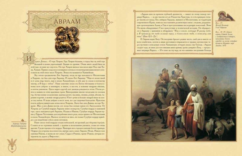Иллюстрация 1 из 19 для Хождения на Святую Землю (в футляре) - Георгий Юдин | Лабиринт - книги. Источник: Лабиринт