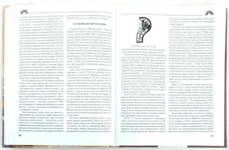 Иллюстрация 1 из 19 для Славянская Европа V-VIII веков - Сергей Алексеев   Лабиринт - книги. Источник: Лабиринт