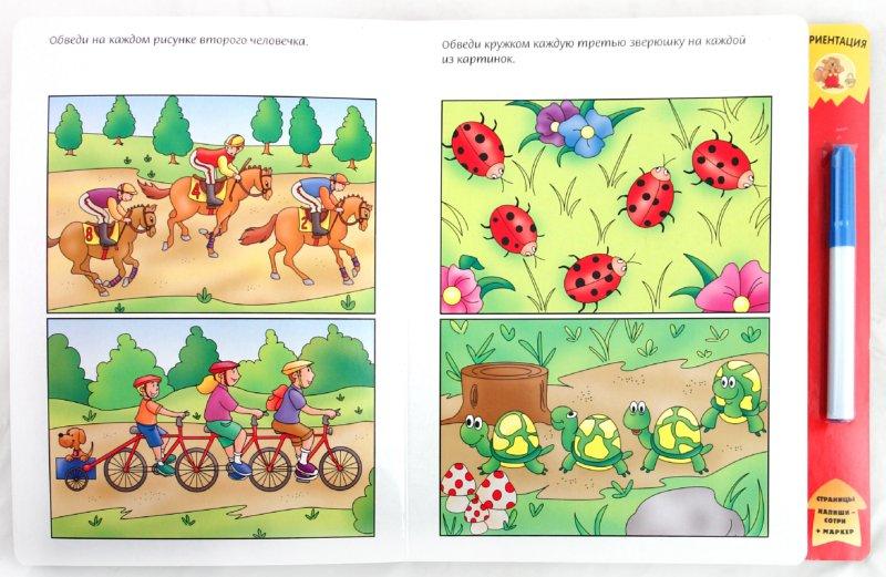 Иллюстрация 1 из 30 для Книга задачек | Лабиринт - книги. Источник: Лабиринт