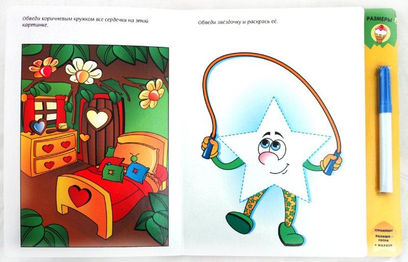 Иллюстрация 1 из 4 для Книга рисунков | Лабиринт - книги. Источник: Лабиринт
