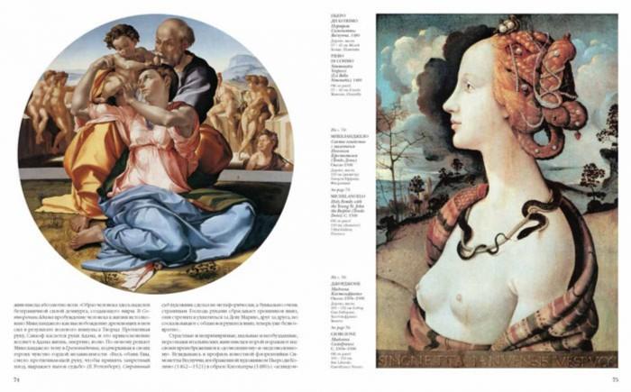 Иллюстрация 1 из 48 для Шедевры мировой живописи - Вера Калмыкова   Лабиринт - книги. Источник: Лабиринт