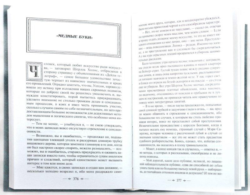 Иллюстрация 1 из 9 для Приключения Шерлока Холмса - Артур Дойл | Лабиринт - книги. Источник: Лабиринт