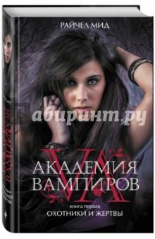 Академия вампиров. Книга 1. Охотники и жертвы эксмо академия вампиров книга 1 охотники и жертвы