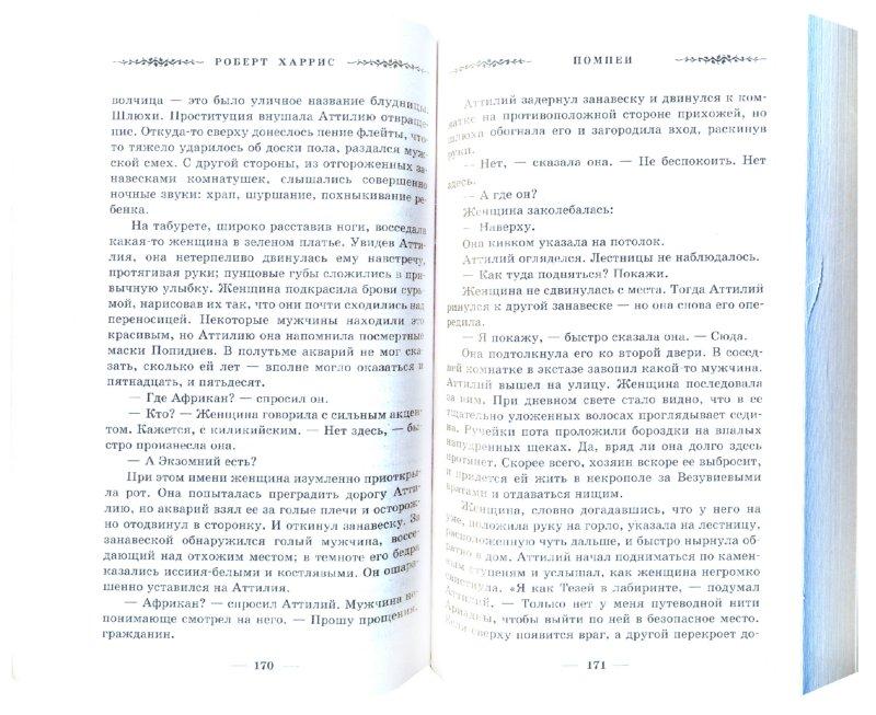 Иллюстрация 1 из 20 для Помпеи - Роберт Харрис | Лабиринт - книги. Источник: Лабиринт
