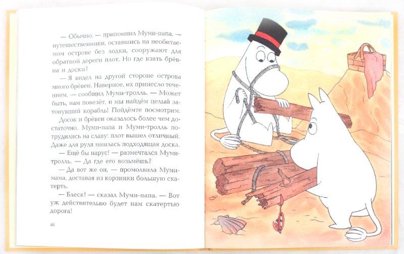 Иллюстрация 1 из 28 для Муми-Тролли и чудеса в Долине - Сааринен, Мякеля, Мьод | Лабиринт - книги. Источник: Лабиринт