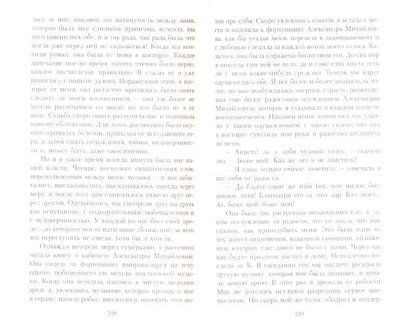 Иллюстрация 1 из 17 для Белые ночи: повести - Федор Достоевский | Лабиринт - книги. Источник: Лабиринт