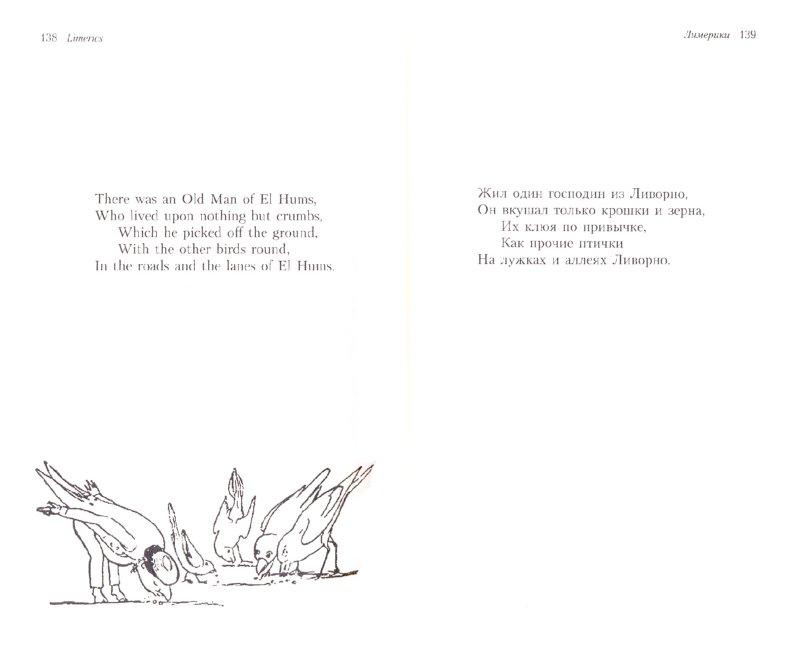 Иллюстрация 1 из 17 для Жил один старичок с кочергой - Эдвард Лир | Лабиринт - книги. Источник: Лабиринт