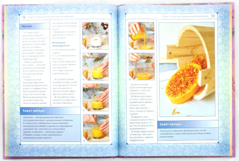 Иллюстрация 1 из 57 для Декоративное мыло. Техника, приемы, изделия - Вера Корнилова | Лабиринт - книги. Источник: Лабиринт
