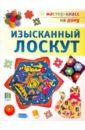 Денисова Лариса Федоровна Изысканный лоскут: Техника. Приемы. Изделия