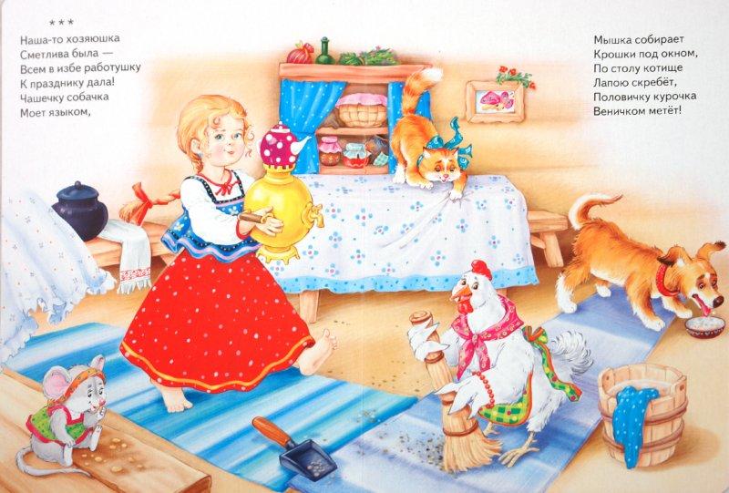 Иллюстрация 1 из 5 для Ах ты, моя деточка! | Лабиринт - книги. Источник: Лабиринт