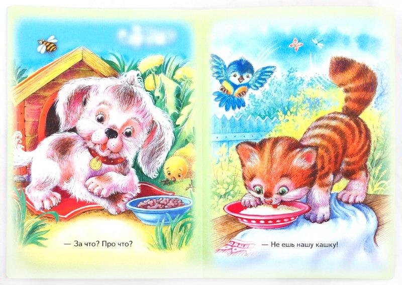 Иллюстрация 1 из 2 для Ладушки   Лабиринт - книги. Источник: Лабиринт