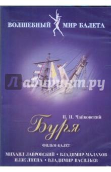 Буря. Фильм-балет (DVD) балет щелкунчик