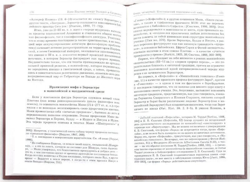 Иллюстрация 1 из 16 для Идеи Платона между Элладой и Согдианой: очерки ранней истории платонизма на Среднем Востоке - Евгений Абдуллаев | Лабиринт - книги. Источник: Лабиринт