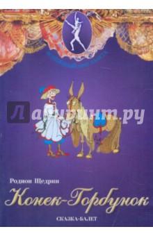 Конек-Горбунок. Сказка-балет (DVD) балет щелкунчик